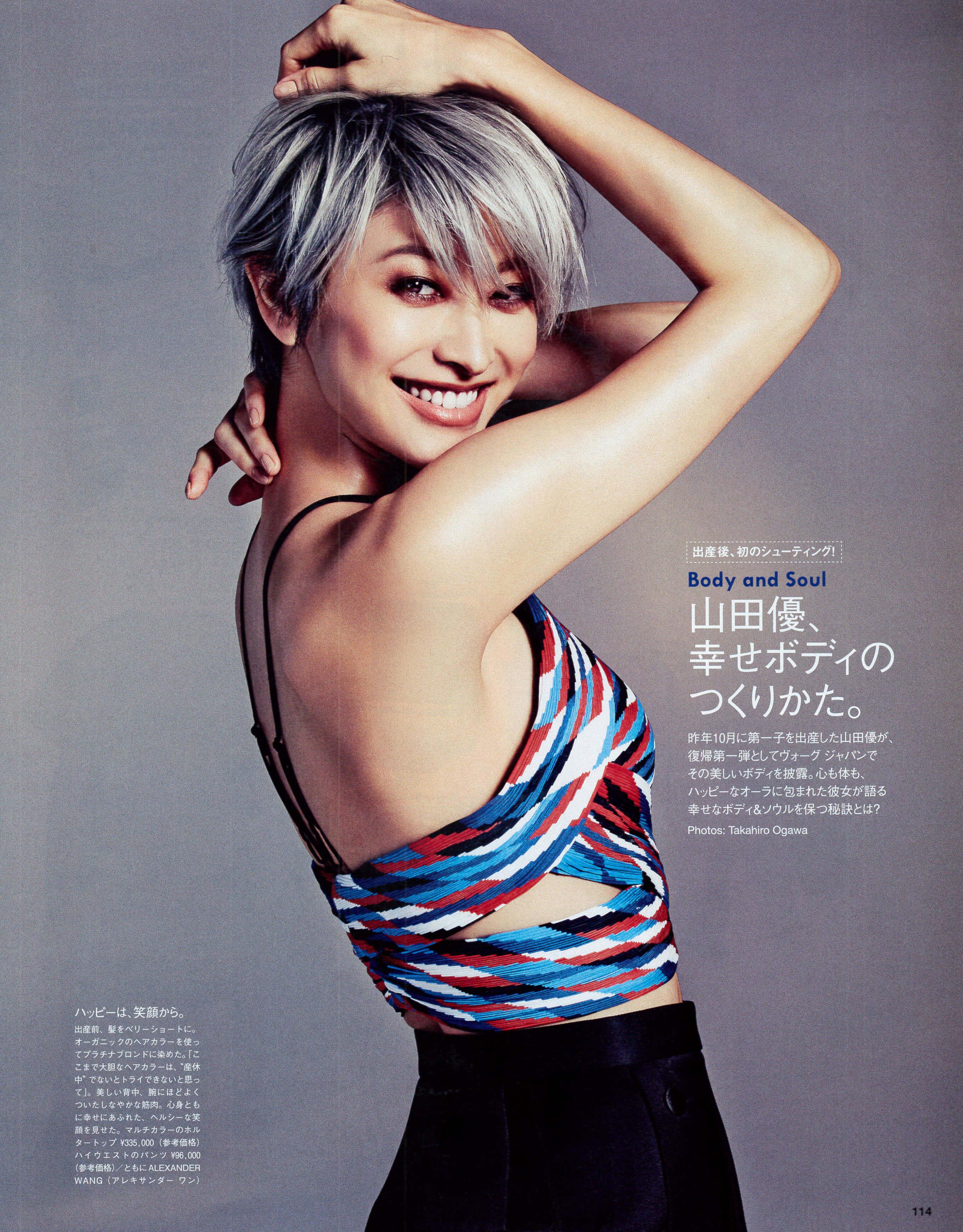 Vogue Japan Yu Yamada