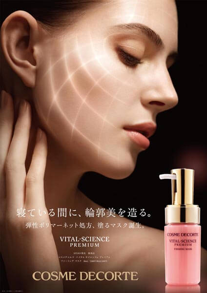 COSME DECORTE Vital-Science Premium