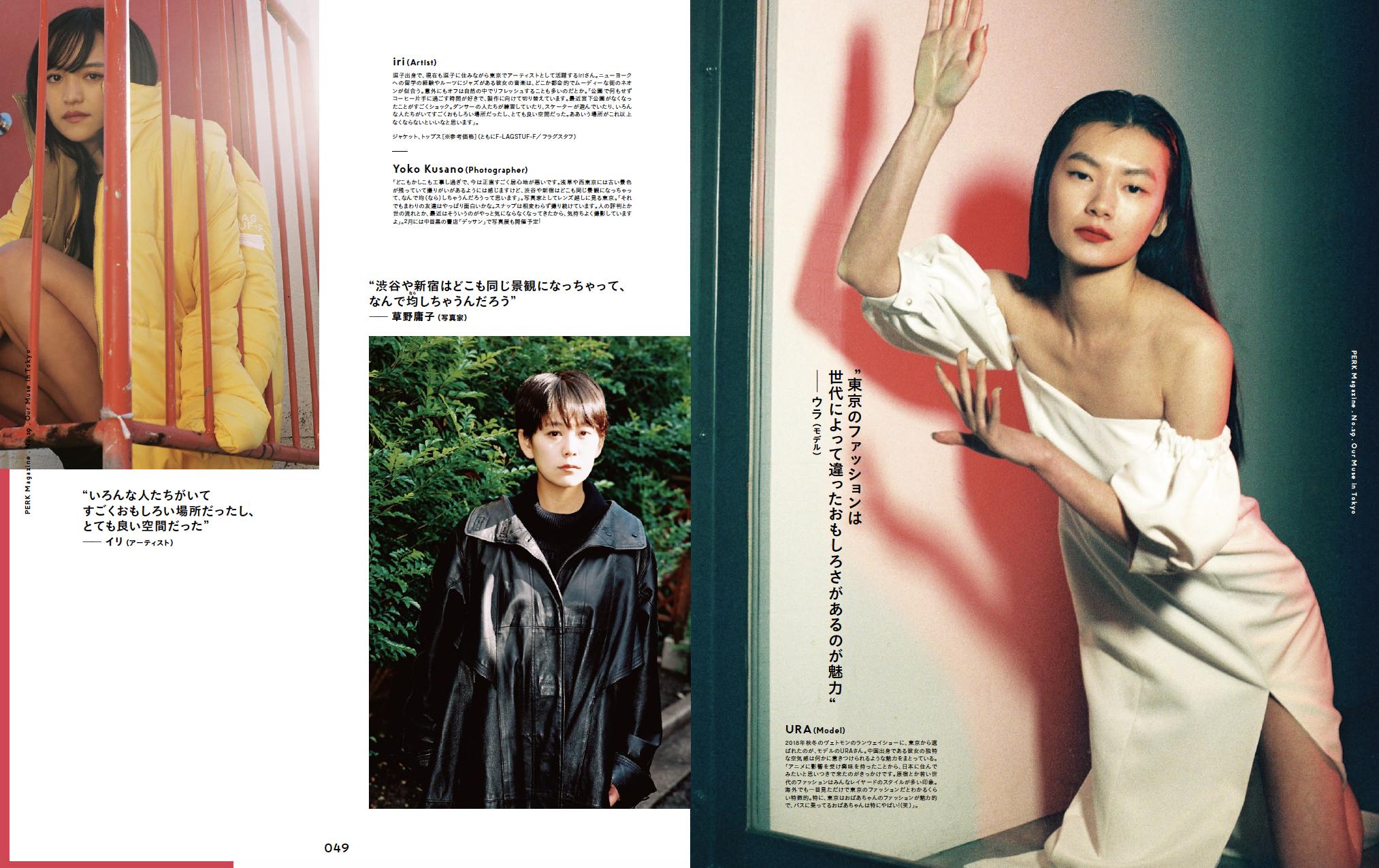 Perk Magazine_Tokyo Muse